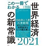 この一冊でわかる世界経済の新常識2021