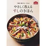 「銀座 鮨青木」主人のやさしく教えるすしのきほん (おうちで作れる専門店の味)