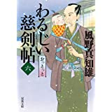 わるじい慈剣帖(六)-おっとっと (双葉文庫)
