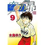 空の昴(9) (週刊少年マガジンコミックス)