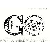 南三陸から vol.3 2012.3.11~2013.3.11