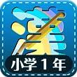 小学1年生漢字練習ドリル (無料小学生漢字)