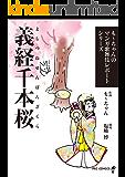 義経千本桜 も~ちゃんのマンガ歌舞伎レポートシリーズ