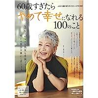 60歳すぎたらやめて幸せになれる100のこと (TJMOOK)