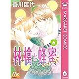 林檎と蜂蜜walk 6 (マーガレットコミックスDIGITAL)