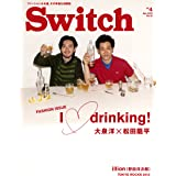 SWITCH Vol.31 No.4 ◆ 大泉洋 × 松田龍平