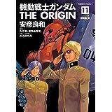 機動戦士ガンダム THE ORIGIN(11) (角川コミックス・エース)