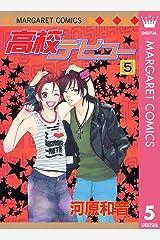 高校デビュー 5 (マーガレットコミックスDIGITAL) Kindle版