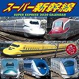 トライエックス スーパー新幹線 2020年 カレンダー CL-441 壁掛け 電車