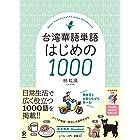 台湾華語単語 はじめの1000 (アスク出版)
