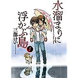 水溜まりに浮かぶ島(1) (イブニングコミックス)
