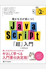 確かな力が身につくJavaScript「超」入門 第2版 単行本