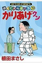 かりあげクン : 39 (アクションコミックス) Kindle版