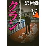 クランV - 警視庁渋谷南署巡査・足ヶ瀬直助の覚醒 (中公文庫)