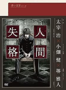 青い文学シリーズ 人間失格 第1巻 [DVD]