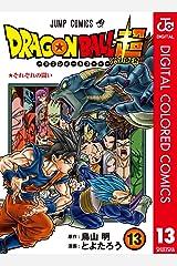 ドラゴンボール超 カラー版 13 (ジャンプコミックスDIGITAL) Kindle版