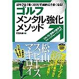 ゴルフ メンタル強化メソッド (パーフェクトレッスンブック)