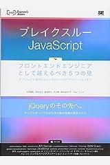 ブレイクスルーJavaScript フロントエンドエンジニアとして越えるべき5つの壁―オブジェクト指向からシングルページアプリケーションまで (WEB Engineer's Books) 大型本
