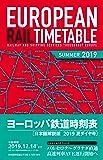 ヨーロッパ鉄道時刻表2019年夏ダイヤ号