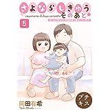 さよならしきゅう そのあと プチキス(5) (Kissコミックス)