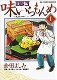 味いちもんめ 独立編 (1) (BIG COMIC SUPERIOR)