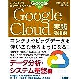 ハンズオンで分かりやすく学べる Google Cloud実践活用術 データ分析・システム基盤編 Google監修
