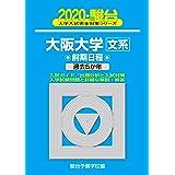 大阪大学〈文系〉前期日程 2020―過去5か年 (大学入試完全対策シリーズ 15)