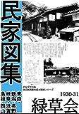 民家図集: 青森・新潟・長野・岐阜・滋賀・島根・岡山