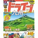 るるぶドライブ九州ベストコース'21 (るるぶ情報版ドライブ)