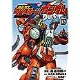 機動戦士クロスボーン・ガンダム DUST (13) (角川コミックス・エース)