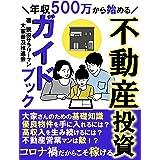 年収500万から始める不動産投資ガイドブック: ~狙い目は中古物件一択!~