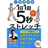 一生歩ける1日1回5秒ストレッチ (ShoPro Books)