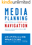 MEDIA PLANNING NAVIGATION 宣伝会議