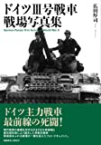 ドイツⅢ号戦車 戦場写真集