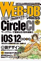 WEB+DB PRESS Vol.107 単行本