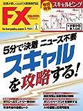 FX攻略.com 2018年1月号 (2017-11-21) [雑誌]