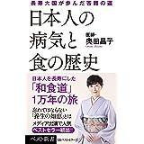 日本人の病気と食の歴史 (ベスト新書)