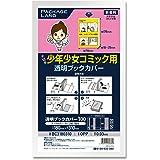 【パッケージランド】大切な少年少女コミック用透明ブックカバー/100枚/OP30 180×310