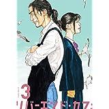 リバーエンド・カフェ(3) (アクションコミックス)