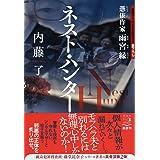 ネスト・ハンター 憑依作家 雨宮縁 (祥伝社文庫)