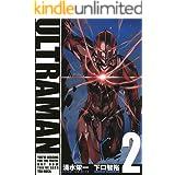 ULTRAMAN(2) (ヒーローズコミックス)