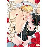 ショータ、君を愛してる!【電子限定特典付き】 (バンブーコミックス 麗人uno!コミックス)