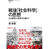 戦後「社会科学」の思想: 丸山眞男から新保守主義まで (NHK BOOKS)