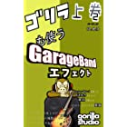 ゴリラも使う。GarageBandエフェクト上巻 GarageBand エフェクト (gorilla studio)