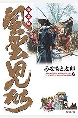 風雲児たち 幕末編 32巻 Kindle版