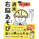 七田式 0~6歳の週末右脳遊び