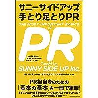 【Amazon.co.jp 限定】サニーサイドアップの手とり足とりPR ーー大手PR会社で実際に使われている実践マニュア…