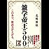 雑学帝王500 (中経の文庫)