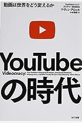 YouTubeの時代 動画は世界をどう変えるか 単行本