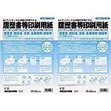 日本法令 履歴書等印刷用紙(白紙タイプ) 労務12-41 A4プリンターでA3用紙が印刷できる 2セット